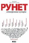 Идлис Юлия - Рунет. Сотворенные кумиры
