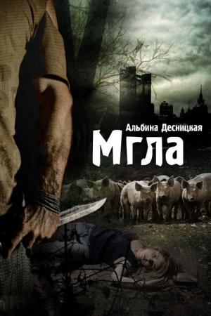 Десницкая Альбина - Мгла