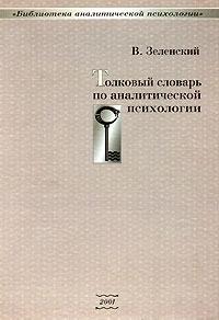 Зеленский Валерий - Толковый словарь по аналитической психологии