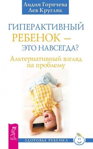Горячева Лидия, Кругляк Лев - Гиперактивный ребенок – это навсегда?
