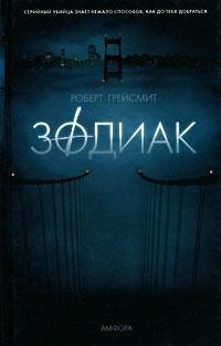 Грейсмит Роберт - Зодиак