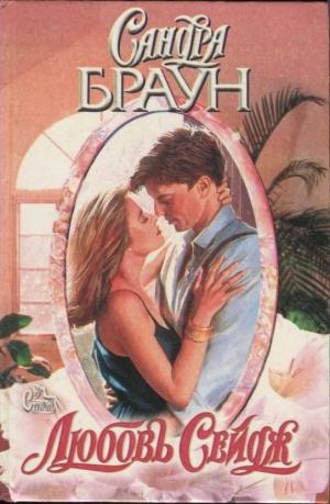 Браун Сандра - Любовь Чейза