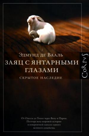 Вааль Эдмунд - Заяц с янтарными глазами: скрытое наследие
