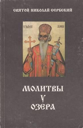 Сербский (Велимирович) Святитель Николай - Молитвы у озера