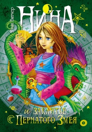 Витчер Муни - Нина и заклятье Пернатого Змея