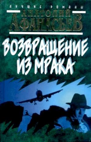 Афанасьев Анатолий - Возвращение из мрака