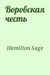 Hamilton Sage - Воровская честь