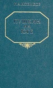 Новиков Иван - Пушкин на юге