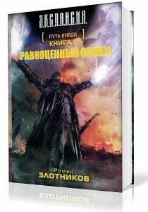 Злотников Роман - Путь князя. Равноценный обмен