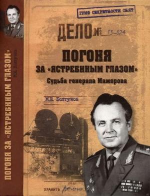 Болтунов Михаил - Погоня за ястребиным глазом . Судьба генерала Мажорова