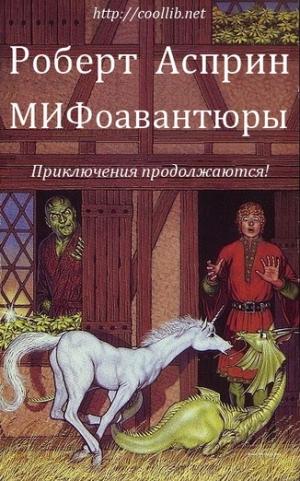 Асприн Роберт, Най Джоди - МИФоавантюры
