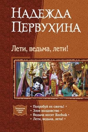 Первухина Надежда - Лети, ведьма, лети! [тетралогия]