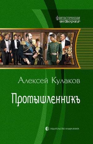 Кулаков Алексей - Владелец заводов, газет, параходов