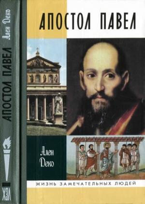 Деко Ален - Апостол Павел
