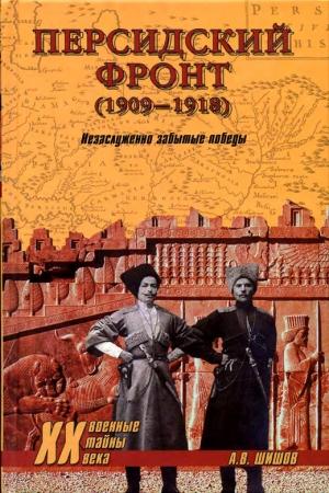 Шишов Алексей - Персидский фронт (1909) Незаслуженно забытые победы