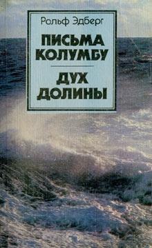 Эдберг Рольф - Письма Колумбу. Дух Долины