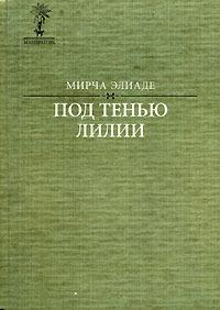 Элиаде Мирча - Пелерина