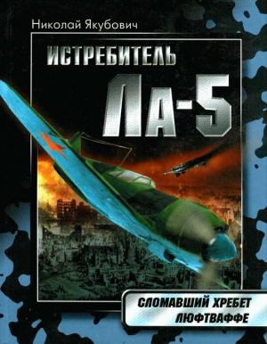 Якубович Николай - Истребитель Ла-5. Сломавший хребет Люфтваффе