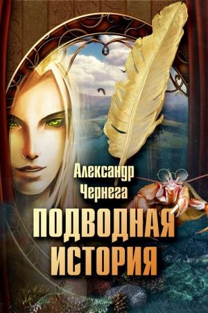 Чернега Александр - Подводная история