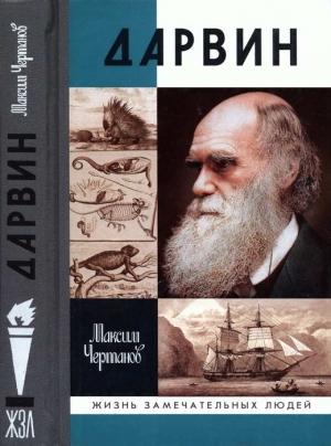 Чертанов Максим - Дарвин