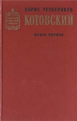 Четвериков Борис - Котовский. Книга 1. Человек-легенда