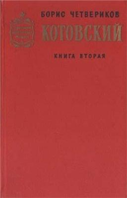 Четвериков Борис - Котовский. Книга 2. Эстафета жизни