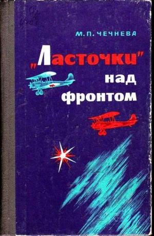 Чечнева Марина - «Ласточки» над фронтом