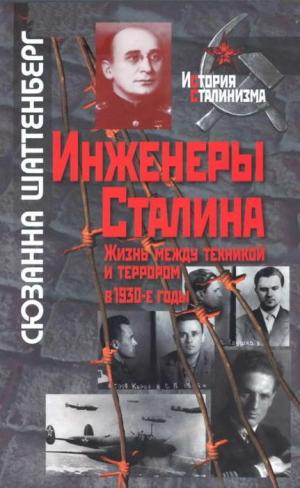 Шаттенберг Сюзанна - Инженеры Сталина: Жизнь между техникой и террором в 1930-е годы