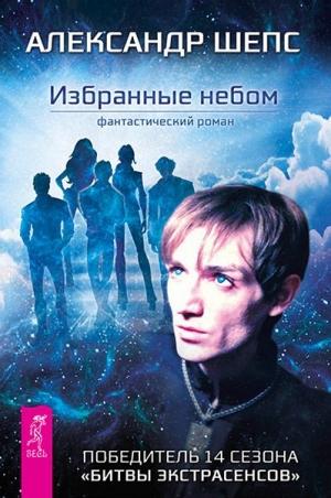 Шепс Александр - Избранные небом