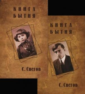 Снегов Сергей - Книга бытия (с иллюстрациями)