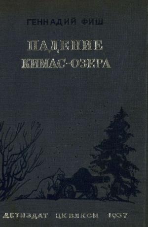 Фиш Геннадий - Падение Кимас-озера