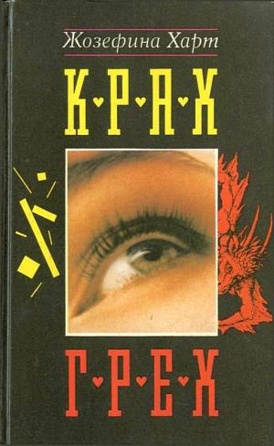 Харт Жозефина - Грех