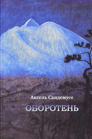 Сандемусе Аксель - Оборотень