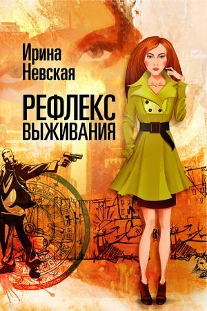 Невская Ирина - Рефлекс выживания