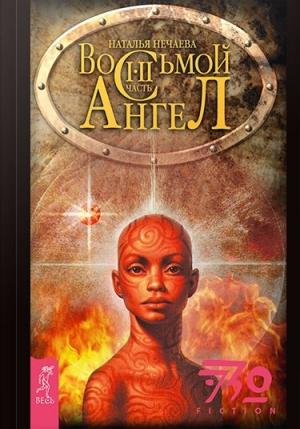 Нечаева Наталья - Восьмой ангел