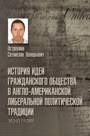 Остроумов Сатнислав - История идеи гражданского общества в англо-американской либеральной политической традиции
