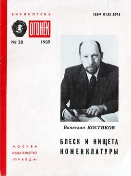 Костиков Вячеслав - Блеск и нищета номенклатуры