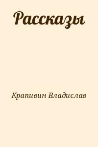 Крапивин Владислав - Рассказы