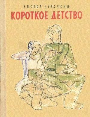 Курочкин Виктор - Короткое детство