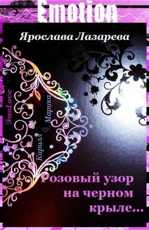 Лазарева Ярослава - Розовый узор на черном крыле…