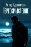 Абдулкаримович Магомед - Переосмысление