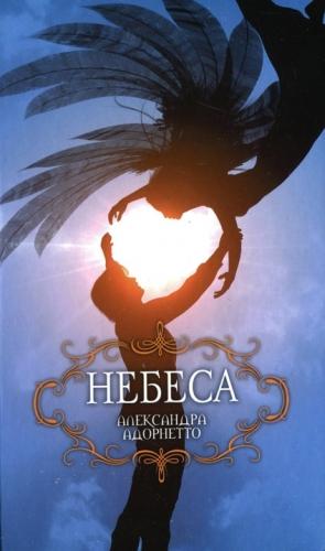 Адорнетто Александра - Небеса