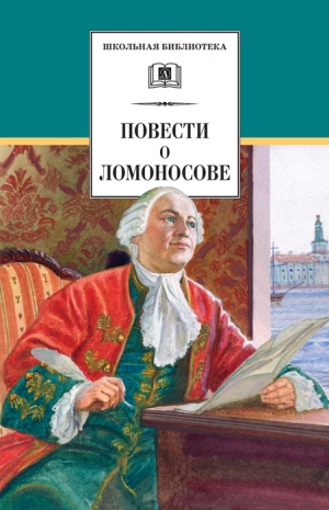 Андреев-Кривич Сергей - Повести о Ломоносове (сборник)