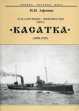 """Афонин Николай - Эскадренные миноносцы типа """"Касатка""""(1898-1925)"""