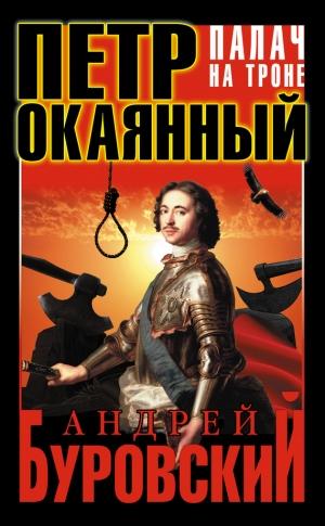 Буровский Андрей - Петр Окаянный. Палач на троне