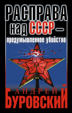 Буровский Андрей - Расправа над СССР – предумышленное убийство