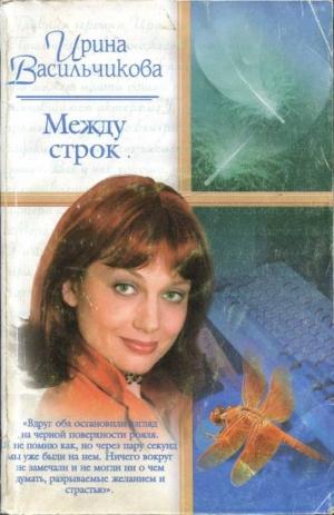 Васильчикова Ирина - Между строк