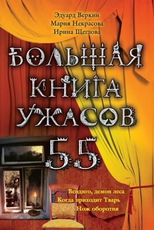 Веркин Эдуард, Щеглова Ирина, Некрасова Мария - Большая книга ужасов – 55 (сборник)