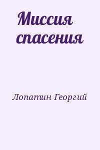 Лопатин Георгий - Миссия спасения