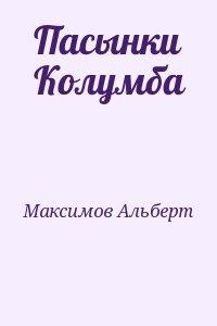 Максимов Альберт - Пасынки Колумба